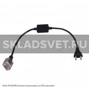 10x14/3W-SPARE (комплект подключения для LED дюралайта)
